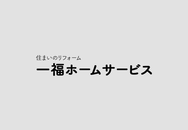 一福ホームサービス